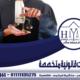 http://hayamgomaa.me