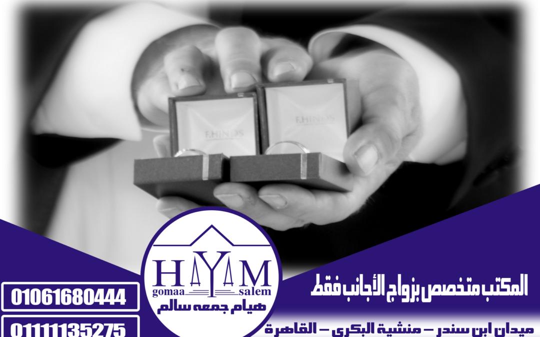 زواج الاجانب في مصر المحامية هيام جمعه سالم 01061680444 –  زواج مصرية من اسبانى