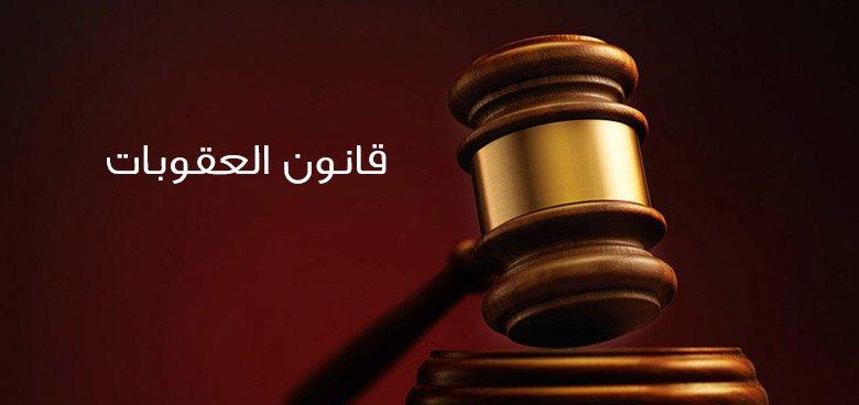 توضيح قانوني حول مصادر قانون العقوبات-المحاميه / هيام جمعه سالم 01061680444