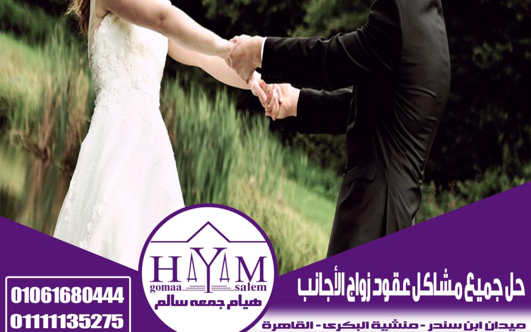 زواج الاجانب في مصر المحامية هيام جمعه سالم 01061680444 –  زواج تونسى من مصرية