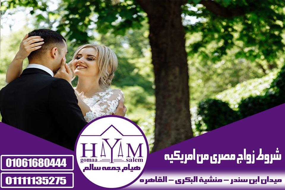 زواج مصرى من امريكية فى مصر