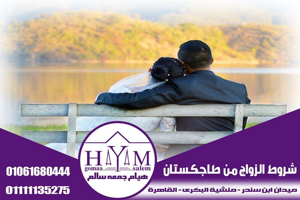 زواج مصرى من سورية-اشهر محاميه فى مصر- هيام جمعه سالم 01061680444