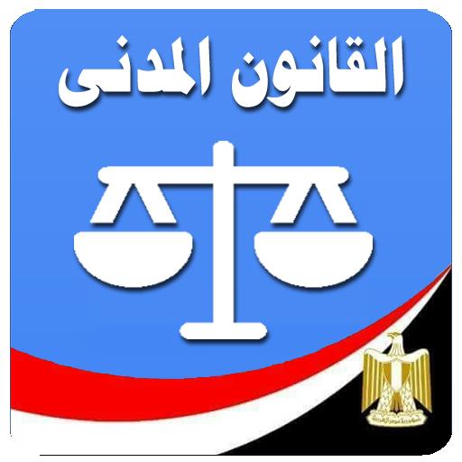 القانون المدني المصري-المحاميه / هيام جمعه سالم 01061680444