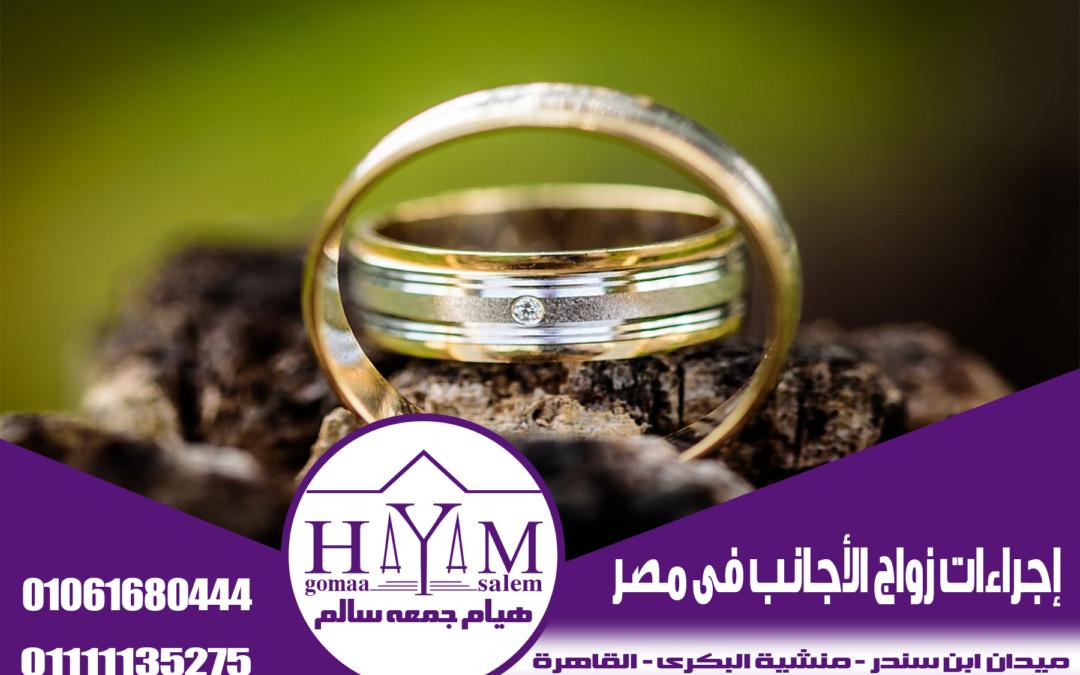 زواج الاجانب في مصر المحامية هيام جمعه سالم 01061680444 – زواج مصرية من ايطالى