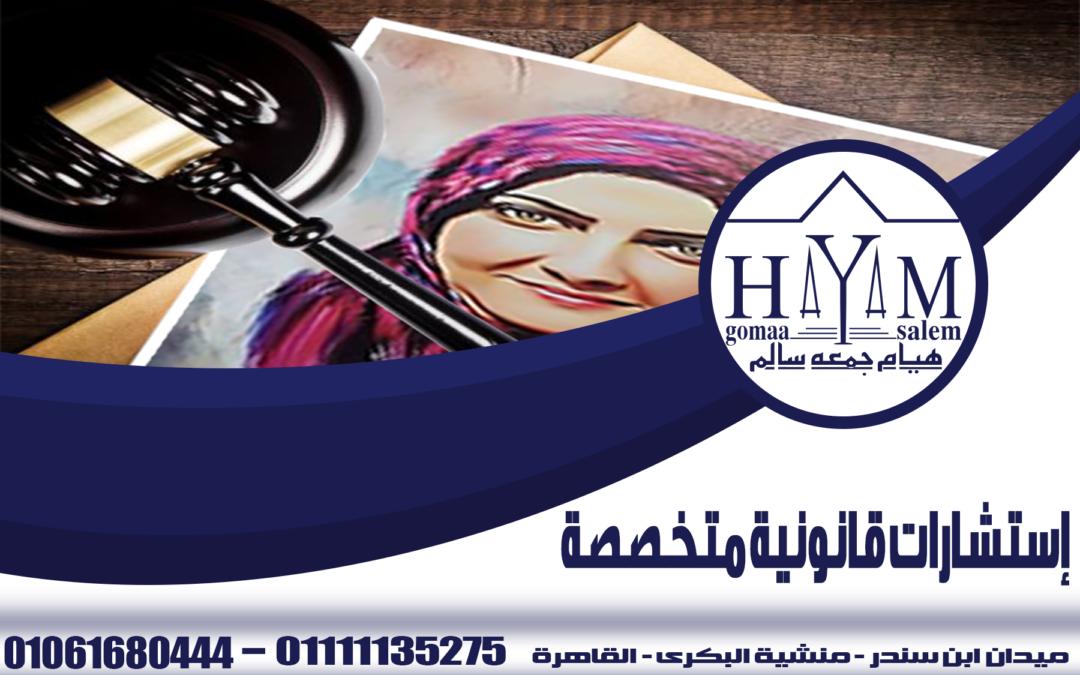 زواج الاجانب في مصر المحامية هيام جمعه سالم 01061680444 – سؤال هام ماهي حقوق المطلقة فى القانون?