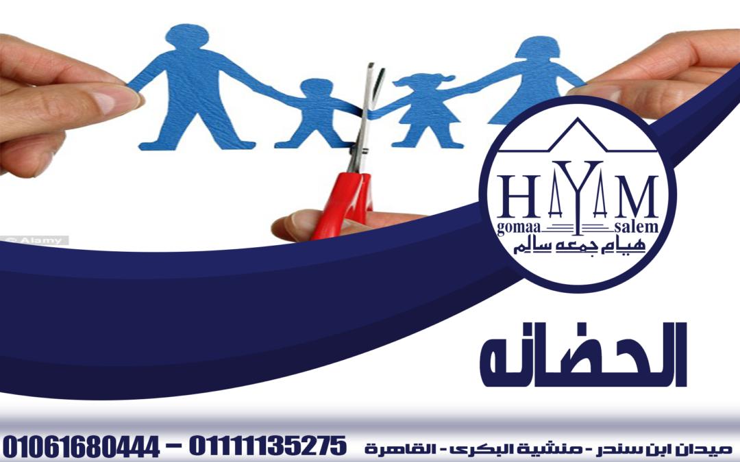 زواج الاجانب في مصر المحامية هيام جمعه سالم 01061680444 – إسقاط حضانة الطفل