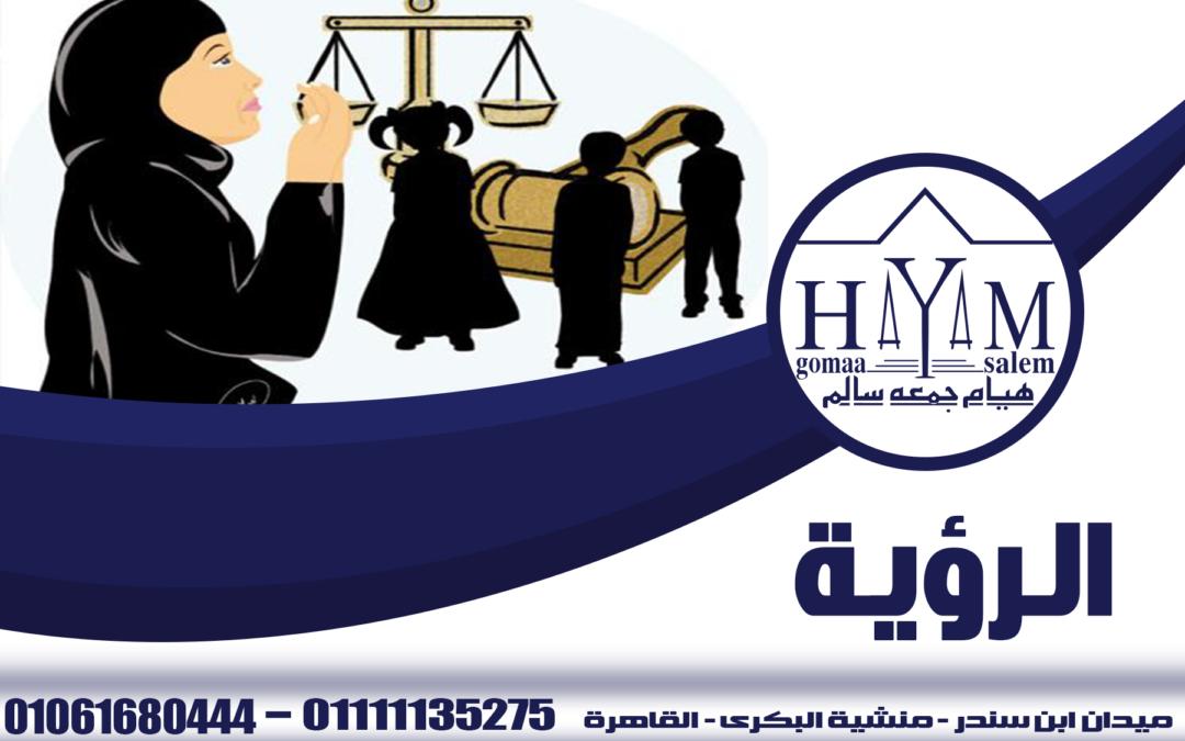 زواج الاجانب في مصر المحامية هيام جمعه سالم 01061680444 – الرؤيه