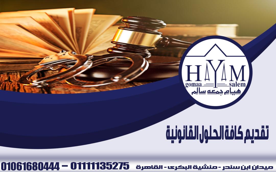 زواج الاجانب في مصر المحامية هيام جمعه سالم 01061680444 – الدفوعالقانونيه