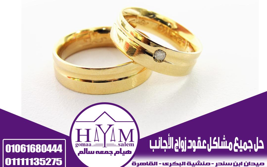 زواج الاجانب في مصر المحامية هيام جمعه سالم 01061680444 – زواج مصرية من بريطانى