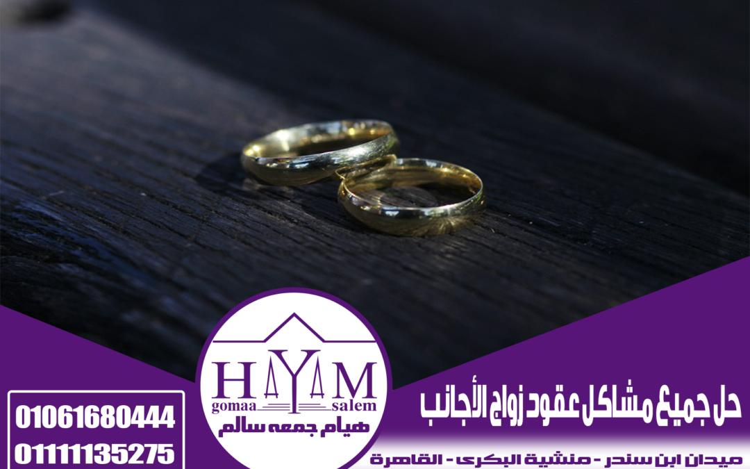 زواج الاجانب في مصر المحامية هيام جمعه سالم 01061680444 – زواج مصري من سوريات لاجئات
