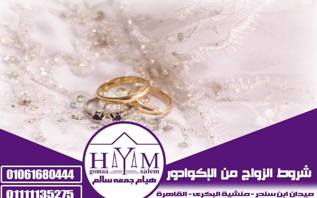 زواج الاجانب في مصر المحامية هيام جمعه سالم 01061680444 – شروط  الزواج من  الإكوادور