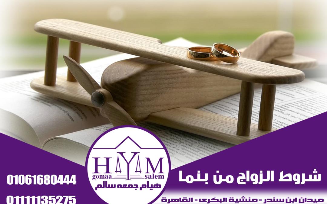 زواج الاجانب في مصر المحامية هيام جمعه سالم 01061680444 –شروط  الزواج من بنما