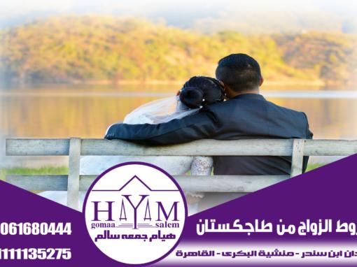 زواج الاجانب في مصر المحامية هيام جمعه سالم 01061680444 –  شروط  الزواج من  طاجكستان