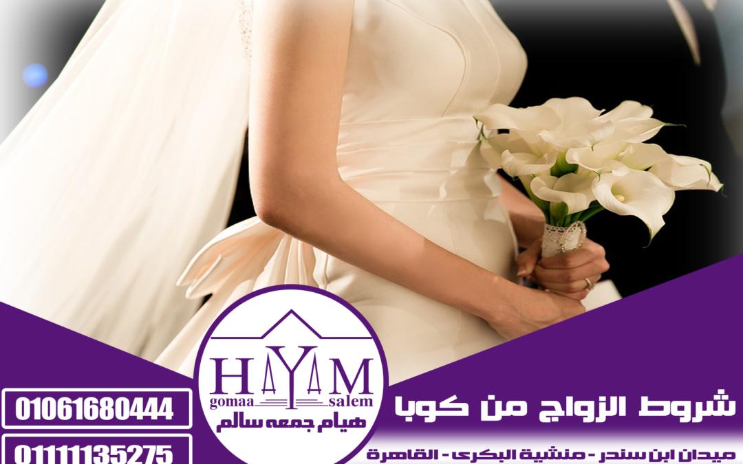 زواج الاجانب في مصر المحامية هيام جمعه سالم 01061680444 – شروط  الزواج من  كوبا