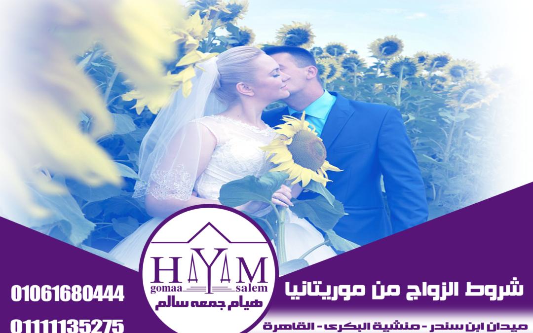 زواج الاجانب في مصر المحامية هيام جمعه سالم 01061680444 – شروط  الزواج من  موريتانيا