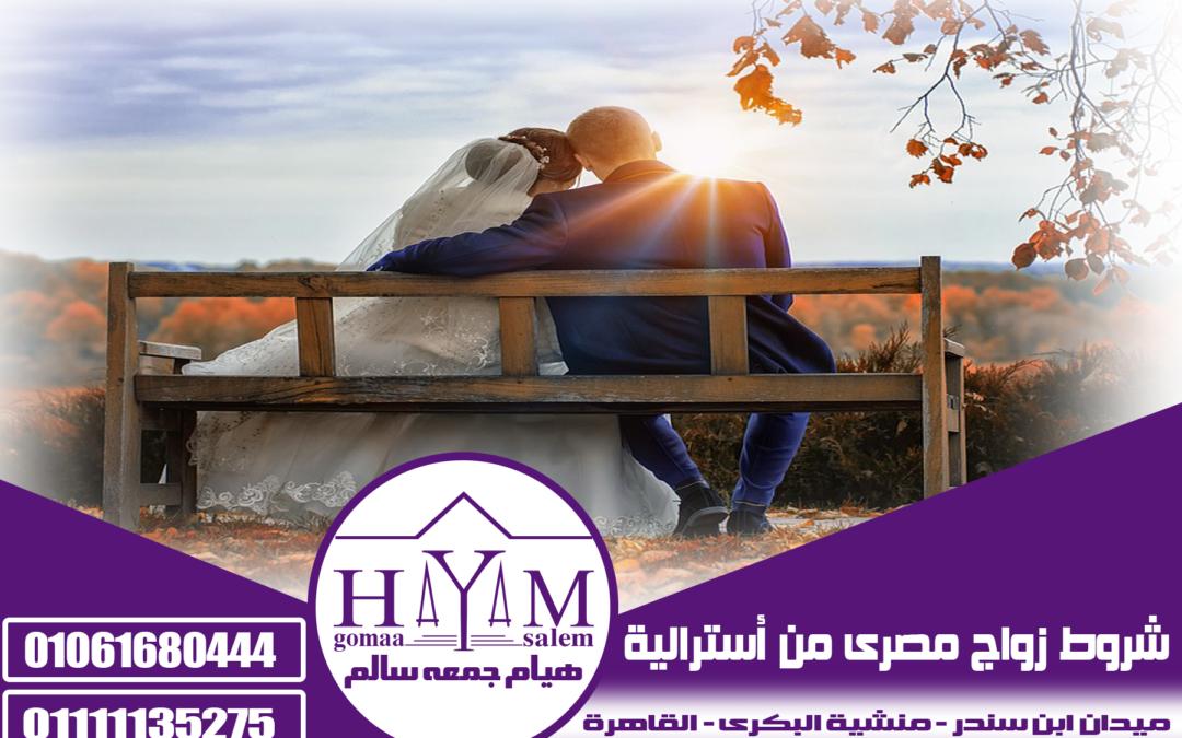 زواج الاجانب في مصر المحامية هيام جمعه سالم 01061680444 – شروط  زواج  مصرى  من  أسترالية