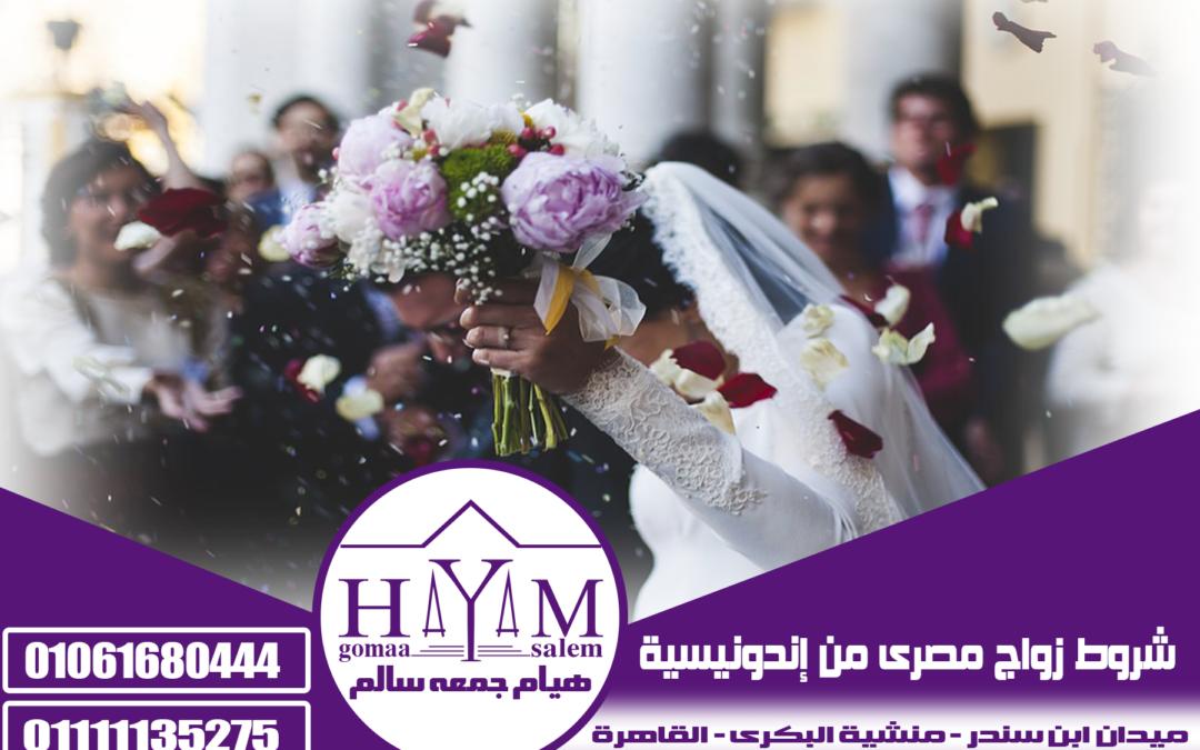 زواج الاجانب في مصر المحامية هيام جمعه سالم 01061680444 – شروط  زواج  مصرى  من  إندونيسية