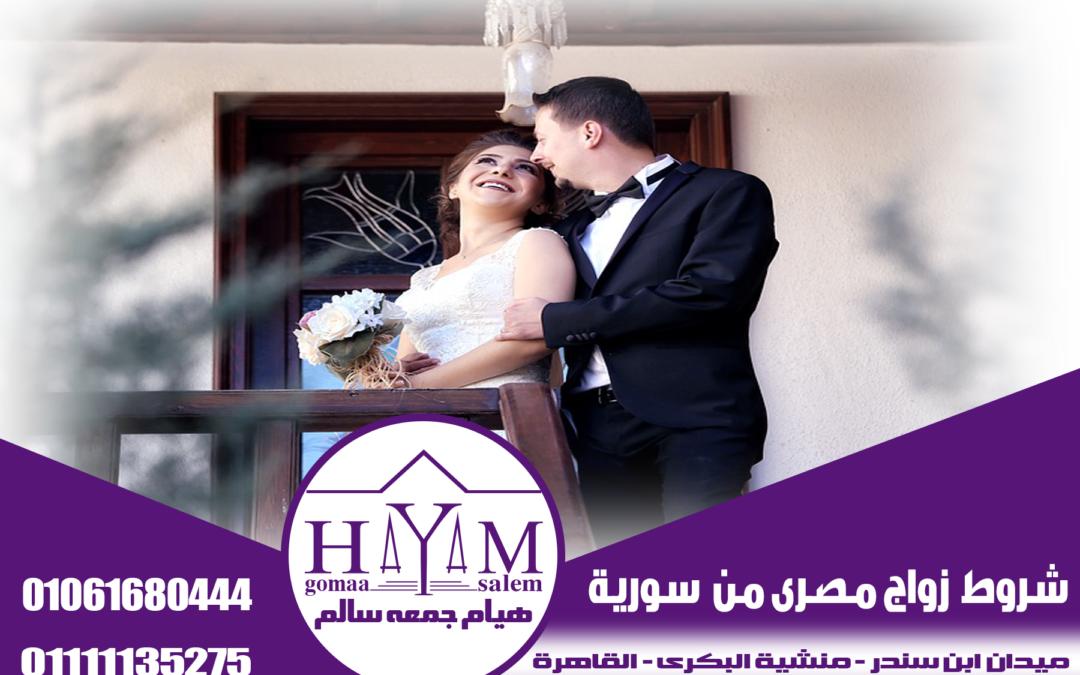 زواج الاجانب في مصر المحامية هيام جمعه سالم 01061680444 – زواج مصرية من سورى