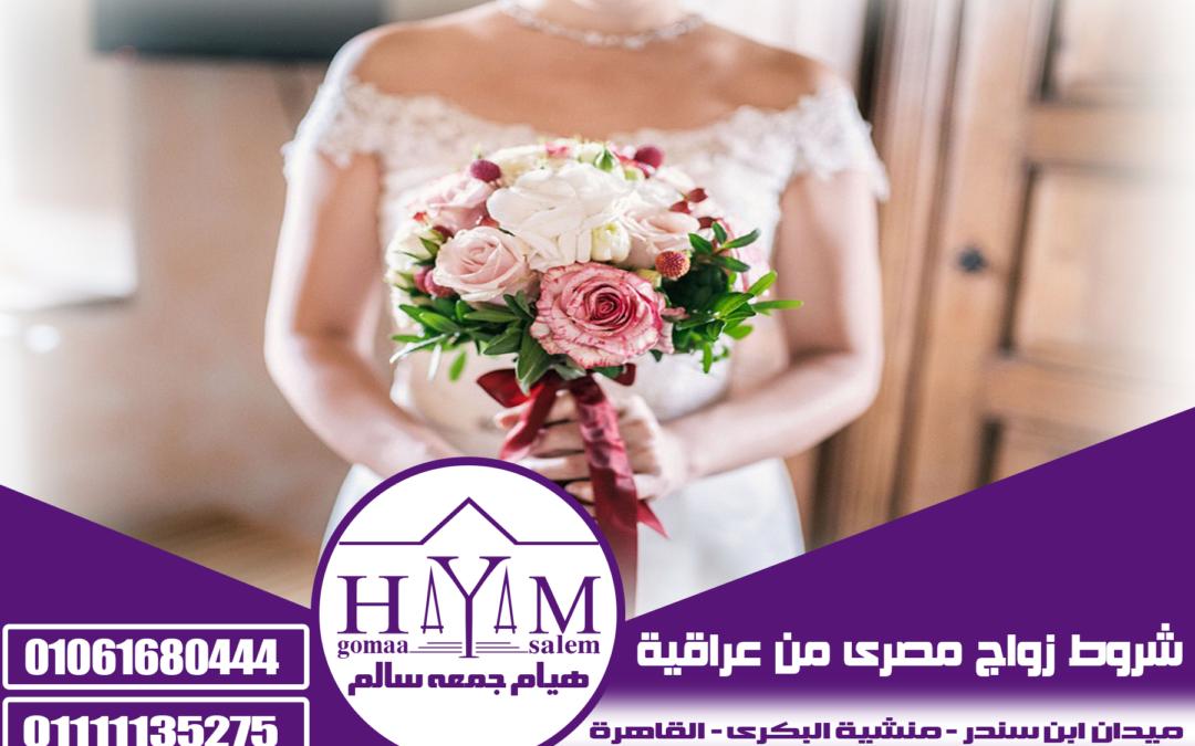 زواج الاجانب في مصر المحامية هيام جمعه سالم 01061680444 – زواج عراقى من مصرية
