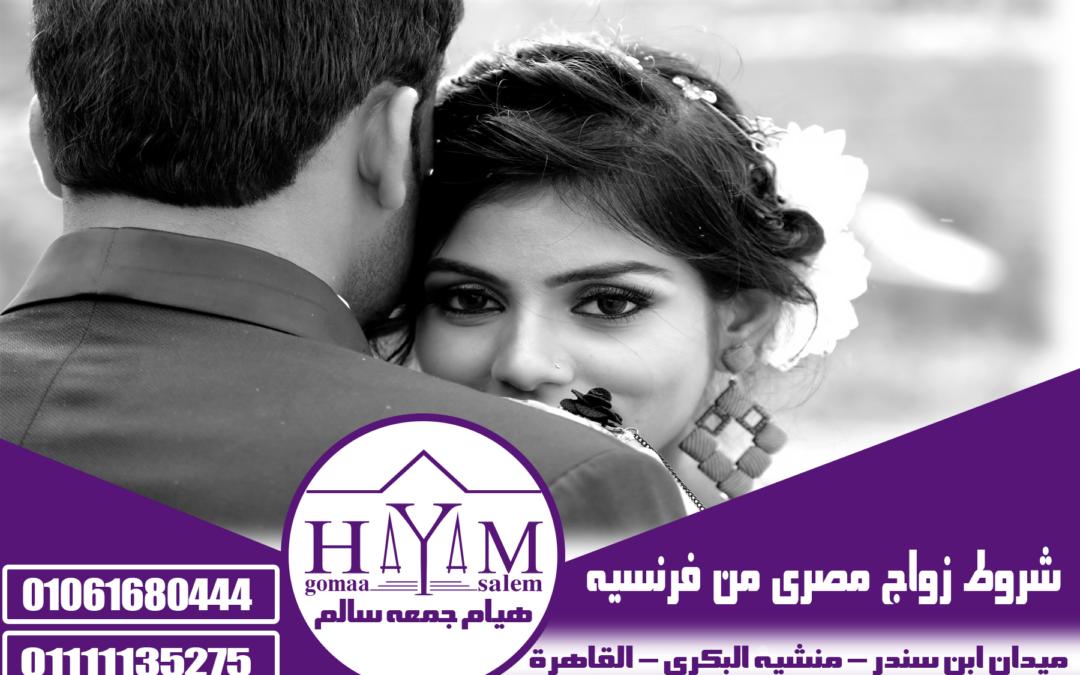 زواج الاجانب في مصر المحامية هيام جمعه سالم 01061680444 – زواج مصرية من فرنسى