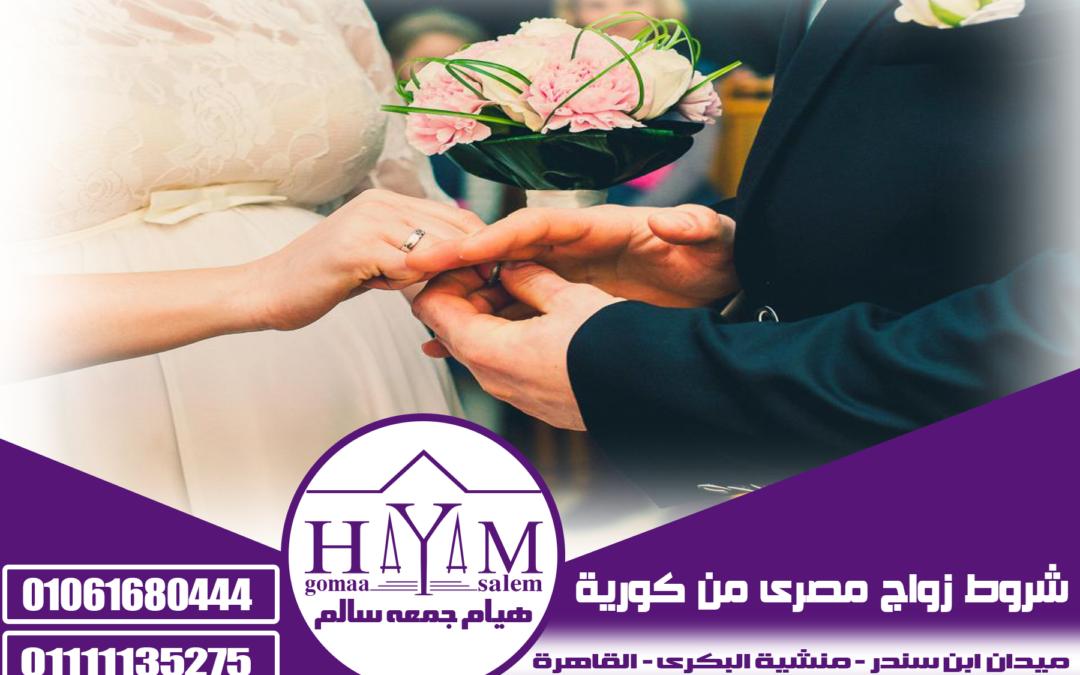 زواج الاجانب في مصر المحامية هيام جمعه سالم 01061680444 – زواج مصرية من كوريا الجنوبية