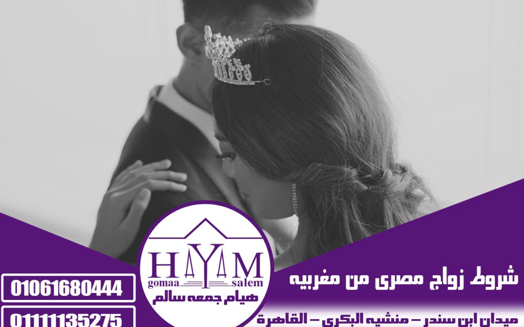 زواج الاجانب في مصر المحامية هيام جمعه سالم 01061680444 – اجراءات زواج المغربيات فى مصر