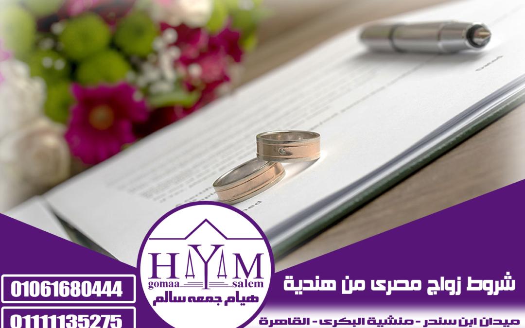 زواج الاجانب في مصر المحامية هيام جمعه سالم 01061680444 – زواج مصرية من هندى