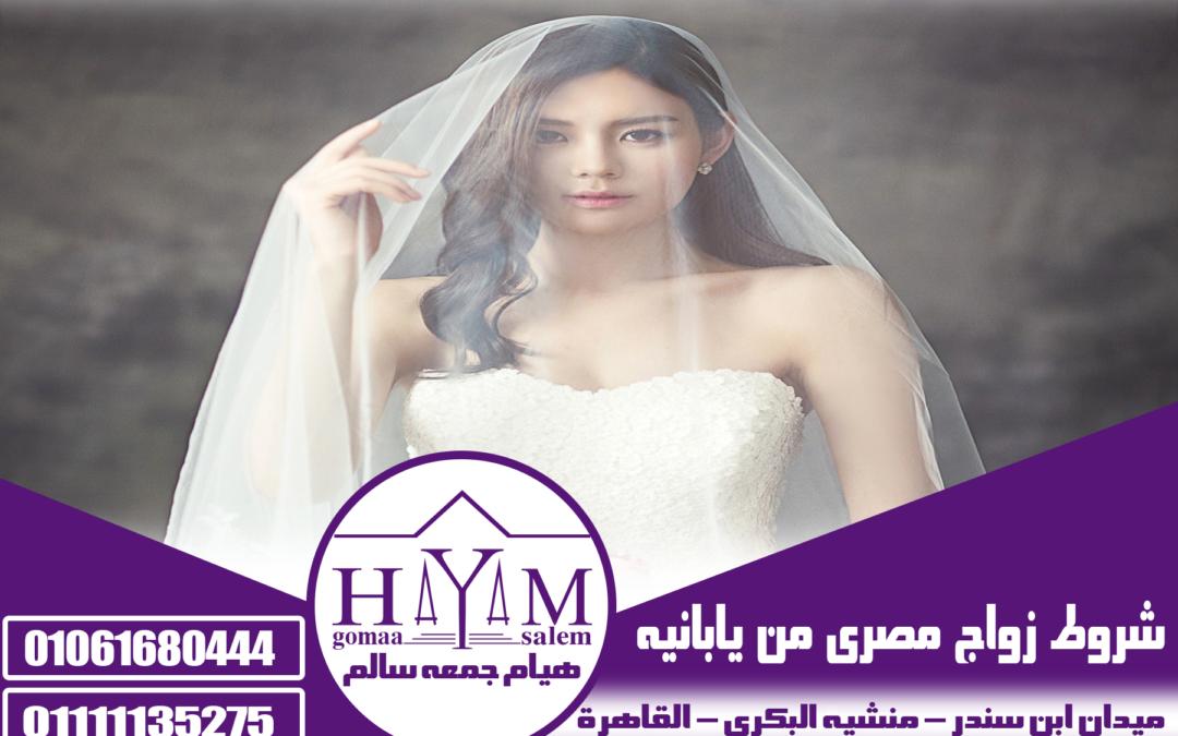 زواج الاجانب في مصر المحامية هيام جمعه سالم 01061680444 – أهم الاجراءات لزواج رسمى موثق مصرية من يابانى
