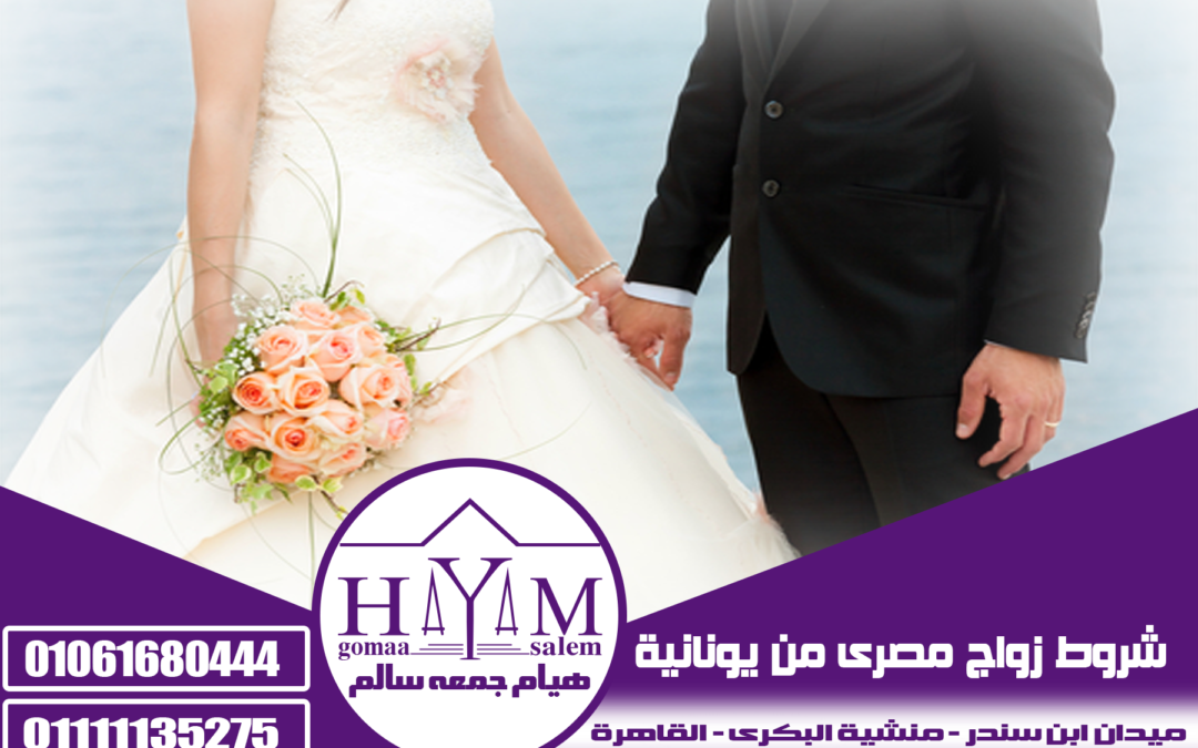 زواج الاجانب في مصر المحامية هيام جمعه سالم 01061680444 – زواج مصرية من يونانى
