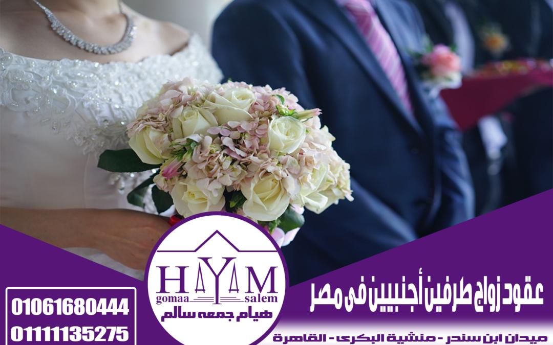 زواج الاجانب في مصر المحامية هيام جمعه سالم 01061680444 – شروط  الزواج من  سريلانكا