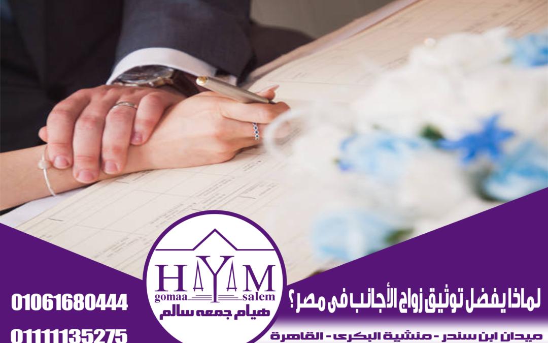 زواج الاجانب في مصر المحامية هيام جمعه سالم 01061680444 – شروط  الزواج من  أوزبكستان