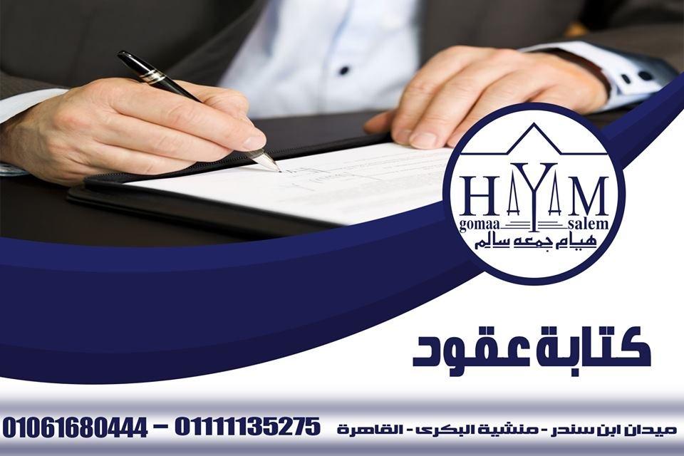 زواج الاجانب في مصر المحامية هيام جمعه سالم 01061680444 – عقود قانونية