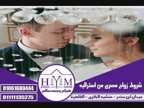 اجراءات زواج المصري من اجنبية خارج مصر –  اجراءات زواج مغربية من عراقي 01061680444+