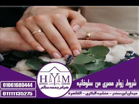تسجيل عقد الزواج في الشهر العقاري –  زوأج سعودية من أردني ، زوأج سعودية من سودأني ، زوأج سعودية بمصري، 01061680444