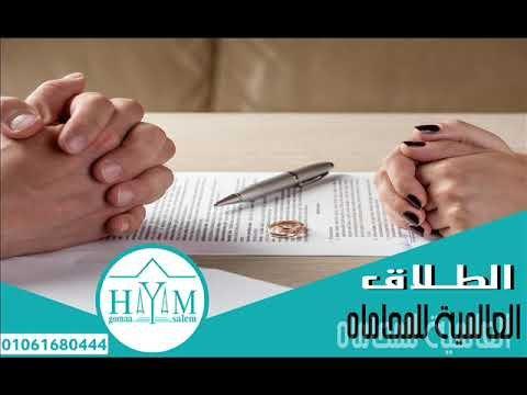 تسجيل عقد الزواج في الشهر العقاري –  مكتب المستشار هيام جمعه سالم المتخصص الأفضل فى زواج الأجانب فى مصر