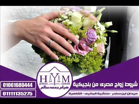 تسجيل عقد الزواج في الشهر العقاري –  +زواج مغربية من سوري محامي زواج الأجانب و العرب هيام جمعه سالم