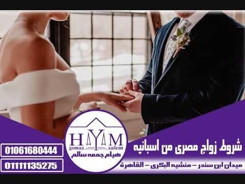 عقد زواج عرفي | محامي أحوال شخصية –  زواج السعودي من مصر زواج السعودي من مصر
