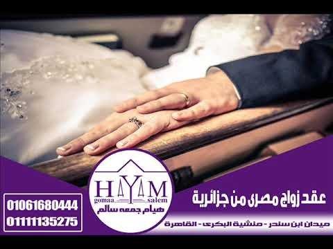 زواج الاجانب من العرب –  شروط زواج السعودية من اجنبي مقيم 2018