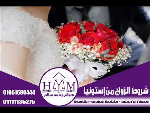 زواج الاجانب من العرب –  رسوم تصديق الشهادات من وزارة الخارجية المصرية 2018