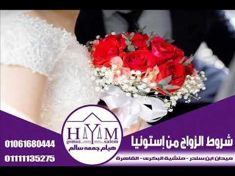زواج الاجانب من العرب –  شرطان جديدان لزواج الأجانب من سعوديات