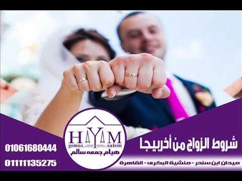 زواج الاجانب من العرب –  اقرار عدم زواج مصر