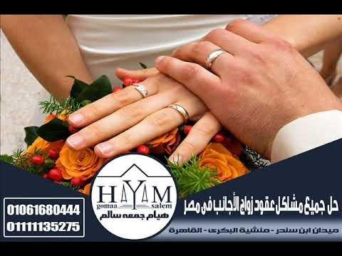 زواج الاجانب من العرب –  رسوم تصديق الشهادات من وزارة الخارجية المصرية 2019