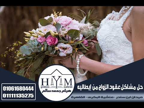 زواج الاجانب من العرب –  ارقام محامين للزواج في المغرب  ألمستشاره  هيأم جمعه سألم      {01061680444}   {01111135275}
