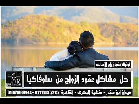 زواج الأجانب في الغردقة –  محامى توثيق زواج الاجانب