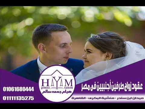 زواج الاجانب في تركيا –  شروط زواج السعودي من مغربية 2018