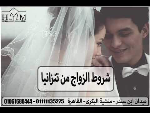 شروط عقد زواج الاجانب في مصر –  زواج مصريه من اجنبى