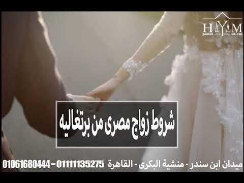 شروط عقد زواج الاجانب في مصر –  زواج مصرية من ليبى