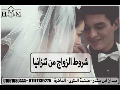 شروط عقد زواج الاجانب في مصر –  زواج مصرية من بنجلاديشى