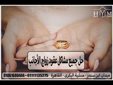 زواج الاجانب في تركيا –  الشروط والاجراءات لزواج مصرية من المانى