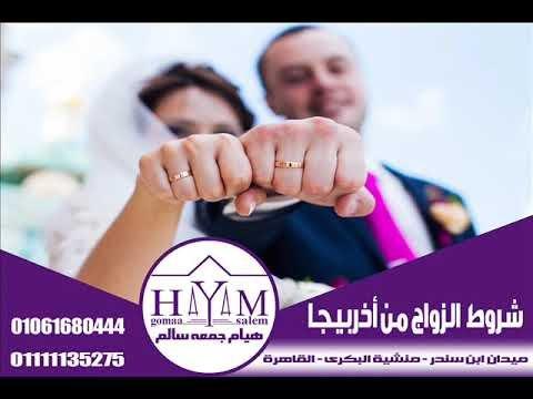 زواج الاجانب بالمغربيات –  صيغة عقد زواج مصري من اجنبية